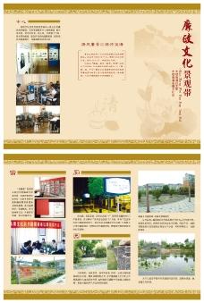 中国风廉政文化宣传