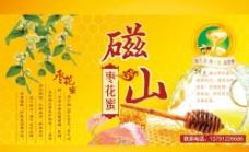 枣花蜜标签图片