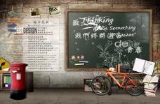 致青春毕业海报设计psd素材
