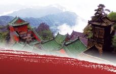 武当山全景免费下载
