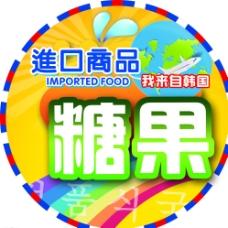 韩国进口货架签图片