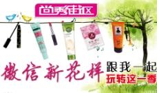 尚秀街区 微信 化妆品图片