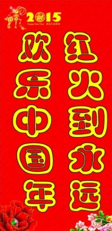 欢乐中国年图片
