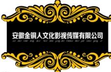 安徽金铜人铜版设计样稿图片