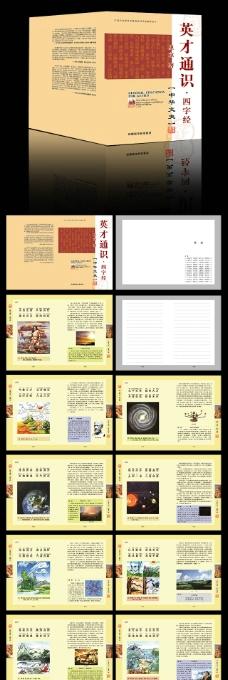 英才通识中华文史