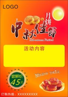 中秋节传单