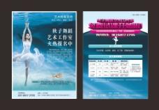 舞蹈工作室宣传单