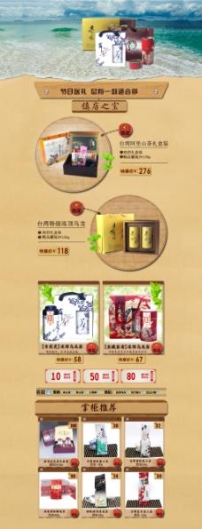台湾茶叶店铺首页