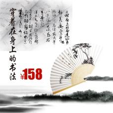 淘宝主图中国风水墨折扇