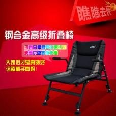 豪华保暖办公室折叠椅促销直通车