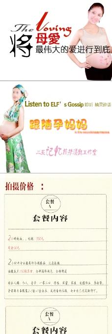孕妇照详情页。