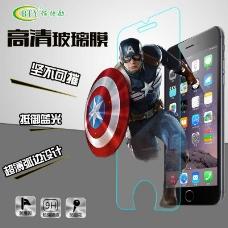 i6手机高清玻璃防爆膜