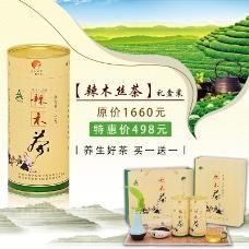 辣木茶茶叶复古古典水墨青花高清淘宝主图