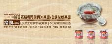 淘宝花茶海报