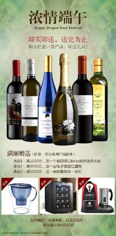 端午节红酒促销海报