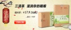 淘宝三清茶海报