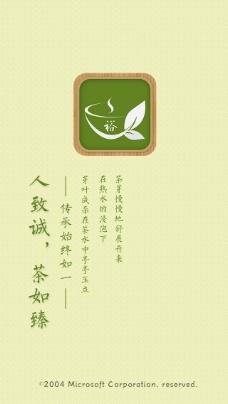 茶APP界面设计psd