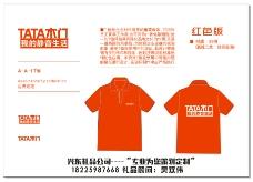广告衫 设计