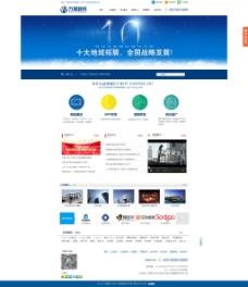 建站网络科技网页设计模板