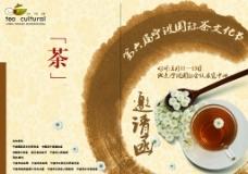 邀请函 封面 茶文化