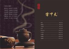 茶谱菜单设计