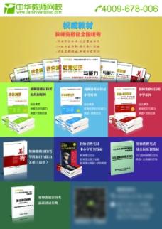 书籍网络课程单页