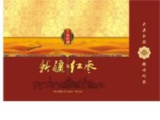 新疆红枣手提袋