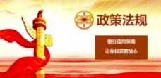 手机微网站政策法规banner图片