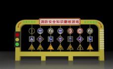 交通互动游戏宣传栏图片