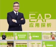 EAP应用探析