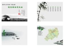 中国风水墨PPT