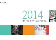 2014通用年终工作汇报PPT模板