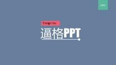 时尚彩色扁平化数据图表PPT模板