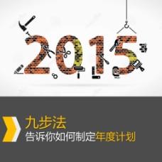 制定2015年度计划PPT模板