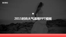 2015时尚工作报告PPT模板