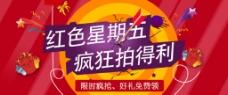 banner宣传页面