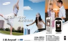 三星手机画册广告
