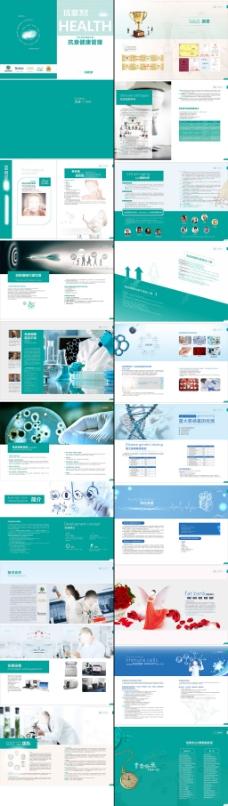 自体免疫细胞存储画册