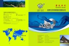 企业画册 五金 工业 机械设备