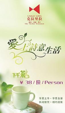 绿色健康x展架设计图片