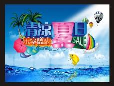 矢量夏日宣传海报