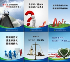 企业文化培训宣传展板图片