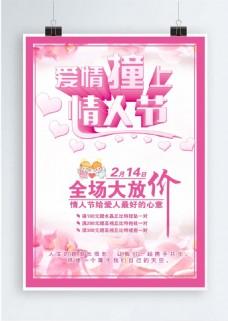 情人节丘比特全场大放价粉色宣传海报