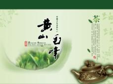 黄山毛峰茶海报