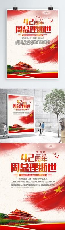 红色周总理逝世42周年党建宣传海报