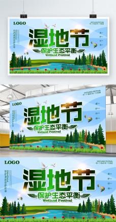 湿地节保护绿色环境生态海报