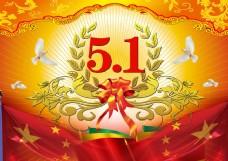 五一劳动节日设计PSD素材