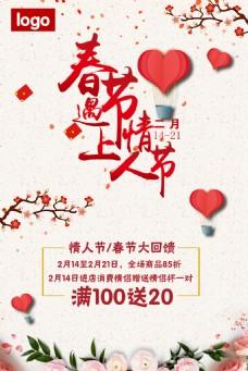 红色古典中式春节情人节大回馈海报素材