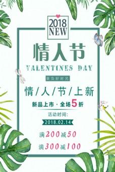 清新浪漫情人节海报设计