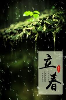 传统二十四季立春海报